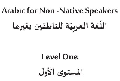 Arabic for Non -Native Speakers - Level One CS02